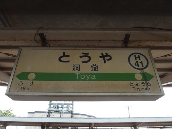 最寄駅である、洞爺駅に到着。