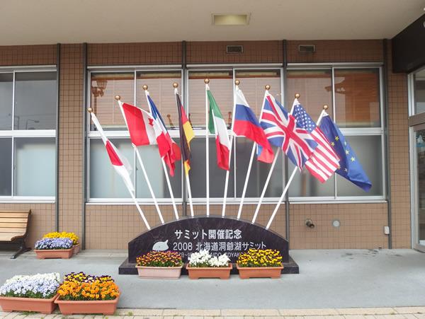 洞爺湖サミット開催記念のモニュメントがある。これだけの旗がお子様ランチに刺さっていたらきっと楽しいだろうな。
