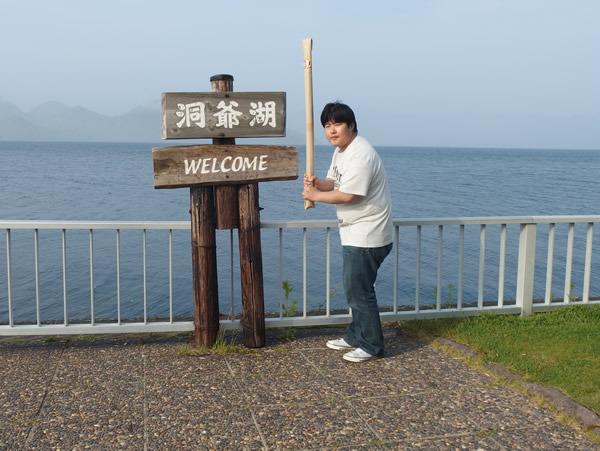 洞爺湖に到着。手に持っているのは近くのお店で買った木刀。包装しないと色々とダメらしい。