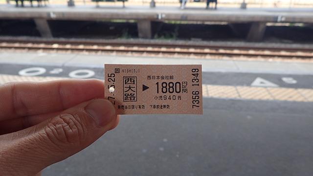 ぼくの旅はここからが本番といえる。空港まで1880円。