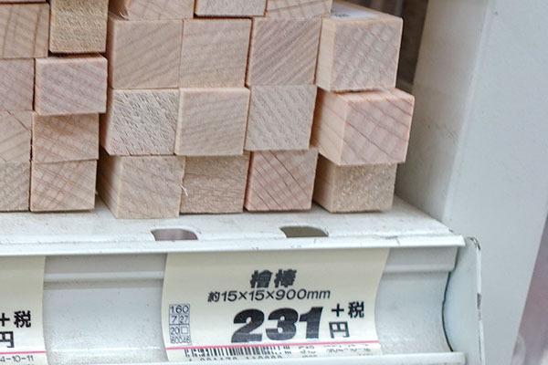 「ひのきぼう」231円