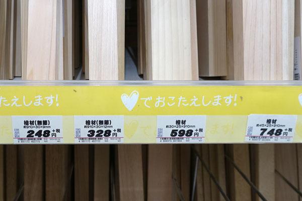 でも、もうちょっと太いヤツになると「檜材」になっちゃうんですよね