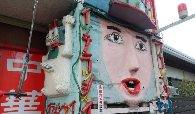 武蔵浦和のアート中華店にて