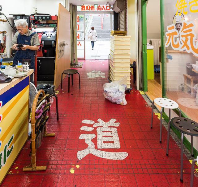 床には墨痕鮮やか「参道」の文字が。出口には「豊川稲荷入口」とある。
