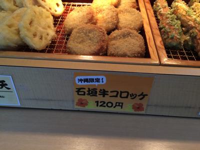 石垣牛コロッケ