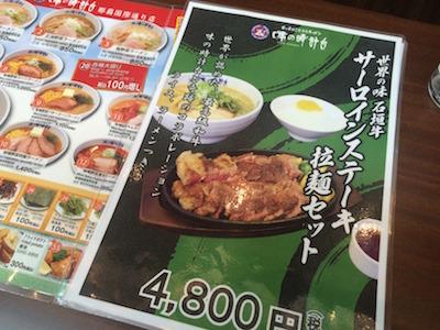 国際通りの札幌ラーメンチェーン「味の時計台」の沖縄限定メニュー(多分)。 お値段的に頼むのに勇気がいる…!