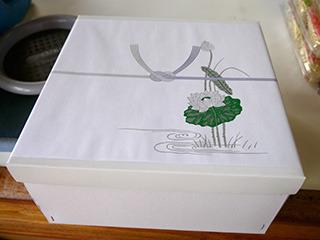 箱に入れられ、のしが付けられる