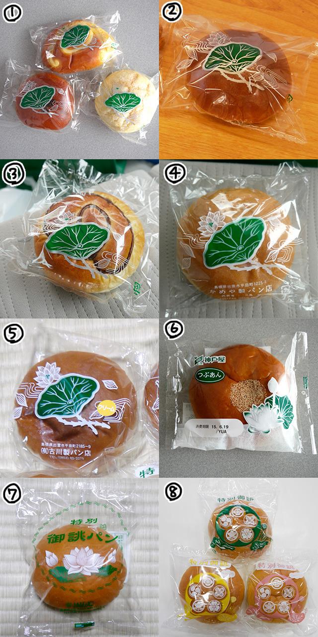 7番、レトロでかわいい。8番の家紋デザインの袋はパンの種類によって色ちがい(あんとクリームとジャム)。6番だけはスーパーで注文して取り寄せだった。