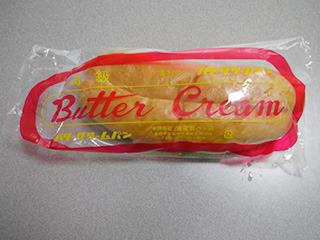 この日行けなかったお店のパンが道の駅に売ってて買えた。これもバタークリーム。「高級」って堂々と書いてあるところが良い。