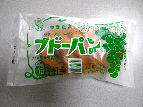 東京の鳥取のアンテナショップでも買えるらしい。ほんとは伯雲軒さんに袋ももらいに行きたかったけど、土曜でお休みだった