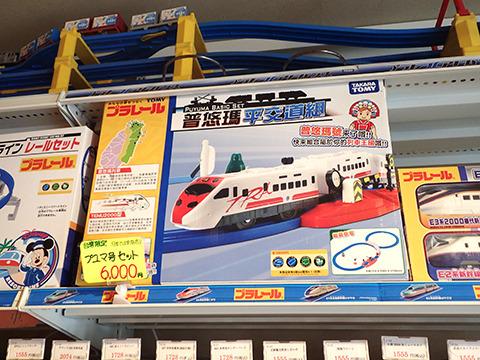 これはレア。台湾限定の特急プユマ号プラレールも。