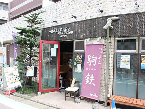 京王井の頭線 駒場東大前駅から徒歩1分。東大生御用達つけ麺。