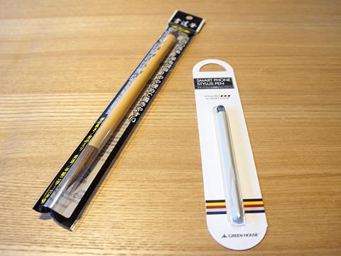 100円ショップで太い筆、電器店でスタイラスペンを購入。