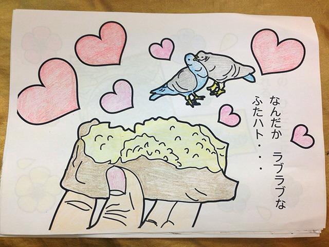 ハトがキスしてるところを目撃してしまったときの塗り絵