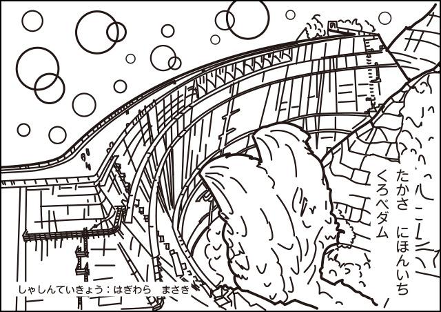 ダムの塗り絵