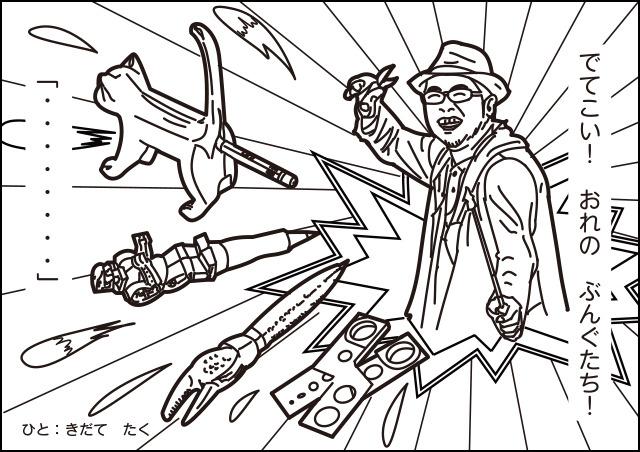 上から、猫のお尻に挿す鉛筆削り、戦わせる事ができるボールペン、カニのハサミが動くボールペン、定規になるハサミ。