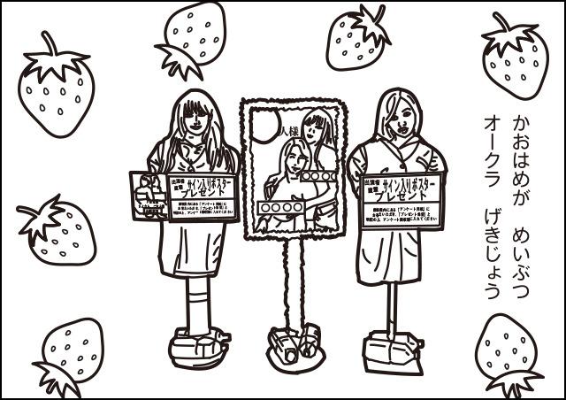 子どもには見せられないが、実はアダルティな塗り絵も作っていた。上野のエッチな映画館前にある顔ハメと人形。