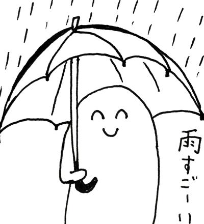 まず雨が降ります