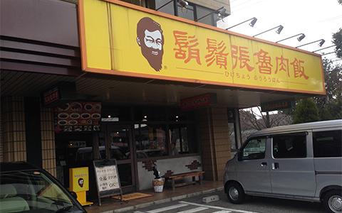 石川県だけにある鬍鬚張魯肉飯(ひげちょうるうろうはん)