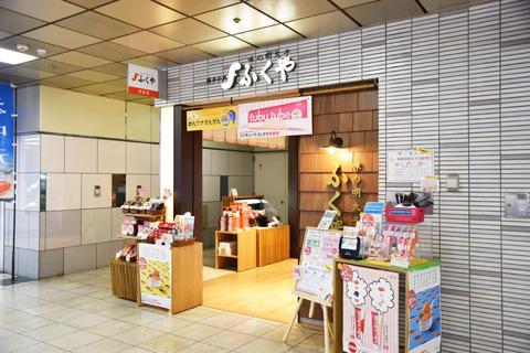 ちなみに同じ店は羽田空港第1ビルにもあることが判明。むしろ福岡より買いやすい