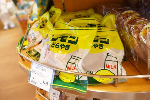 栃木土産「レモンどらやき」