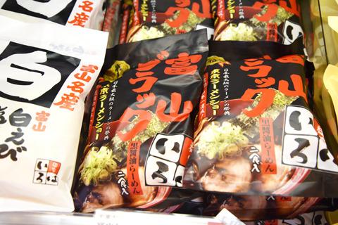 富山土産「ブラックラーメン」