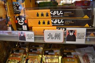 くまモン関連のアレコレ(熊本)