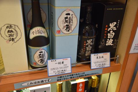 有名な酒処の焼酎や日本酒も、けっこう買える
