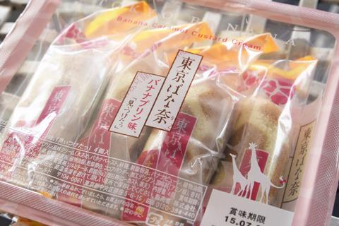 第4位「東京ばな奈 バナナプリン味」(東京)。東京土産の大定番、東京ばな奈。知人は「色々買おうと思っても、結局これになっちゃう」と言っていたほどベタな東京土産だが、「バナナプリン味」は空港限定という希少性で4位にランクイン