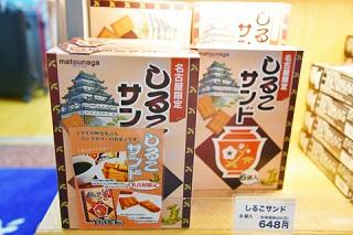 しるこサンド(愛知)。名古屋のチャレンジングな食文化が羽田に上陸