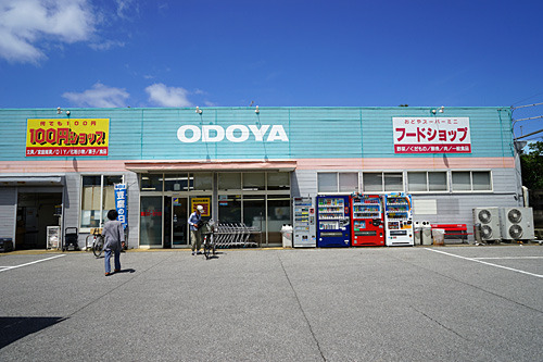 内房のスーパーといえばオドヤ。