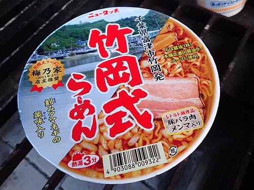伊藤さんが買ってきた千葉のご当地ラーメン。竹岡式ってオリジナルがインスタント麺じゃなかったっけ。ある意味正常進化だ。