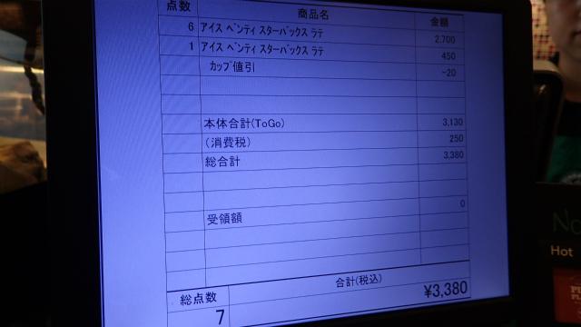 ベンティ(590ml)を7杯入れてもらえた。計4130ml。