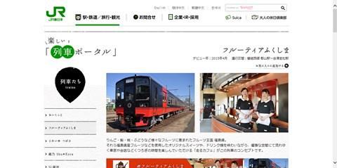 フルーティアふくしま(JR東日本サイトより)。
