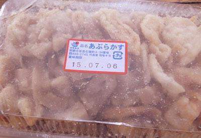 豚のブの字もない。ちなみに190円くらいだった。