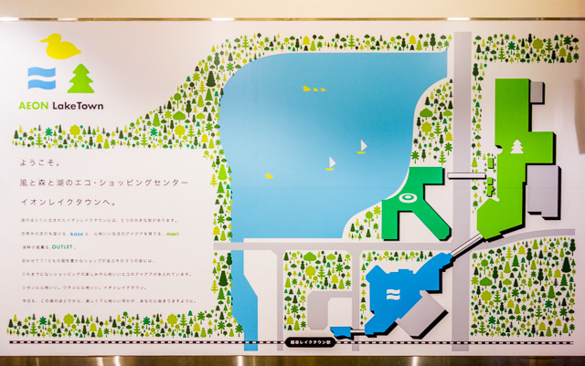 隣にある巨大モール「イオンレイクタウン」の案内図にも描かれている調節池。「風と森と湖のエコ」とあるが、ようするにこれは調節池なのだ。「調節池タウン」のほうがいいと思う。