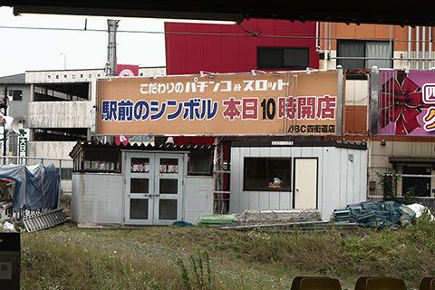駅前のシンボルはパチンコ屋。どこまでも通常営業の街、四街道。