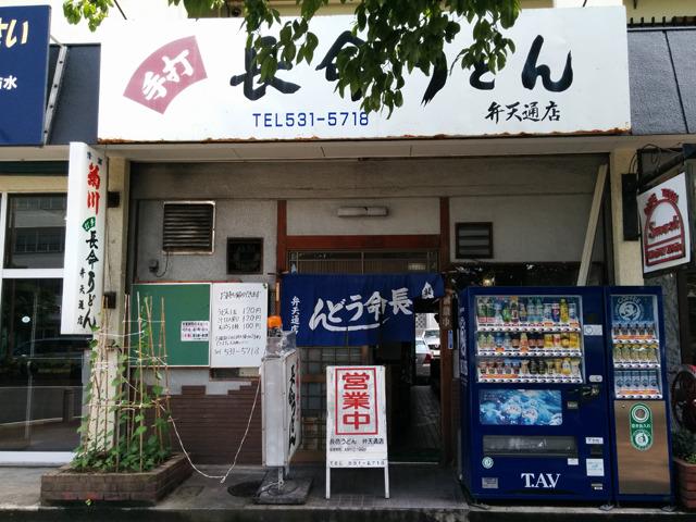 昭和の佇まいを見せる店