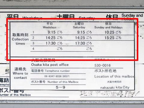 注目したいのは「取集時刻」の記載。これって、鉄道でいう「時刻表」じゃないだろうか