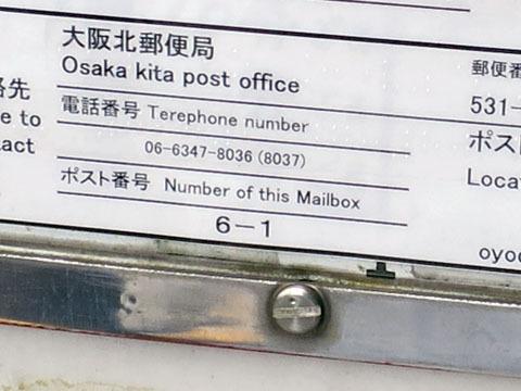 ちなみに、ポスト番号は「6-1」。路線名「6」の1つ目のポストである