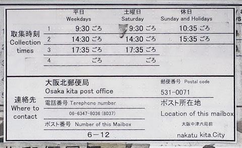先ほどまで「土曜日14:30ごろ」の便を追っていた。となると、次の便は3時間後か……