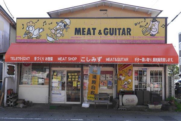 看板に輝く「MEAT & GUITAR」の文字!