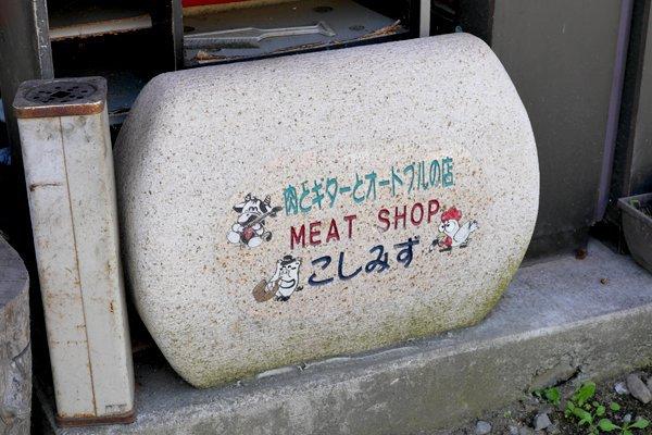 そして、こちらの石製の看板は……?