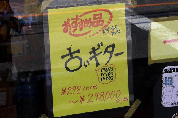 肉屋だけにギターも298(にくや)円から販売中!?