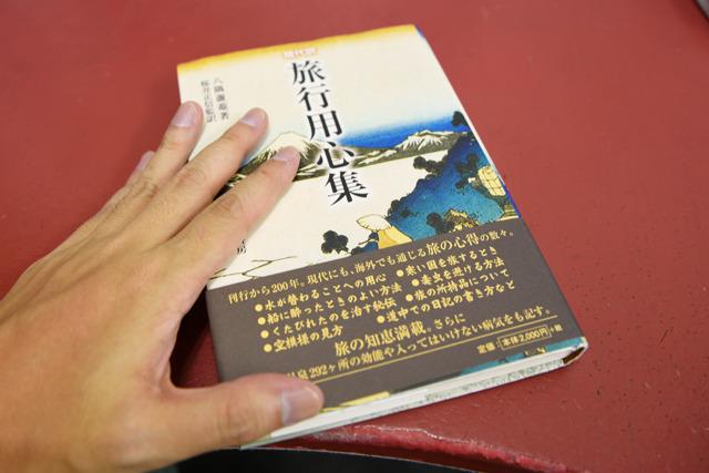 で、こちらが八坂書房から出ている『旅行用心集』の現代訳版。アマゾンでも買えます