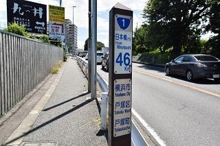 起点の日本橋から46km地点。江戸時代の人は1日でこれくらい歩いたとか。屈強すぎる