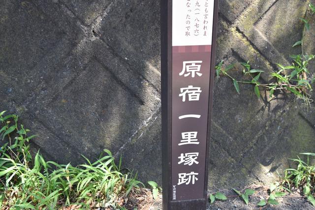 街道沿いに見られる一里塚跡