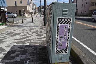 そんなこんなで藤沢宿に着いた