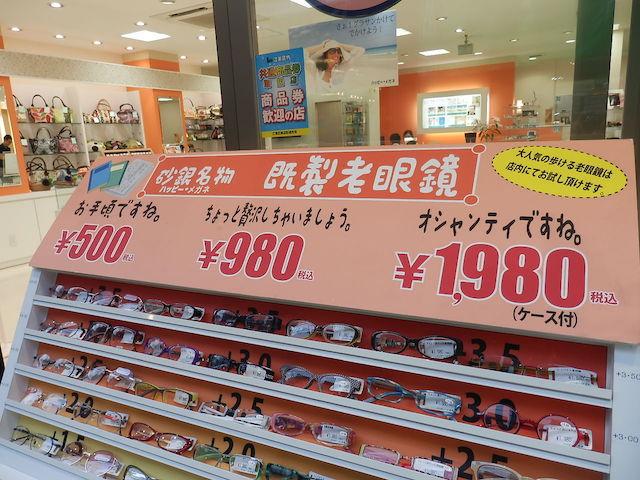 オシャンティな老眼鏡は1980円