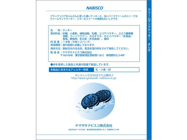 オレオ説明書の裏表紙。商品情報は商品パッケージを見ながら文字を打った。